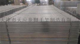 天应泰厂家供应420*50*1.2*1829钢踏板 脚手板 铁跳板