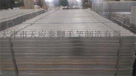 天應泰廠家供應420*50*1.2*1829鋼踏板 腳手板 鐵跳板