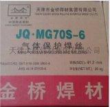 0.8焊丝天津金桥牌