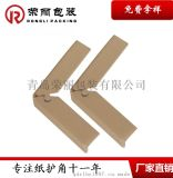 批发定做牛皮纸护角 建材包装防护专用