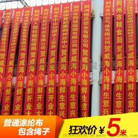 定做各种长度彩色广告宣传条幅 开业庆典横幅红条幅校运会生日宣传标语竖幅
