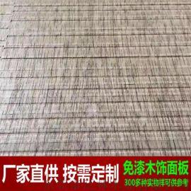 浮雕鋸齒木板材,科技木板材,壓紋木板材