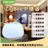 zigbee中繼器 信號增強器 轉發器 智慧家居輔助配件 擴大信號範圍