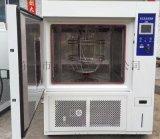 东莞氙灯耐气候试验箱