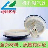 现货供应微孔曝气器|水处理曝气器