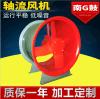 生产t35-11玻璃钢轴流风机 防腐防爆轴流风机