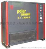 工厂专用低温型工业除湿机