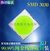 3030灯珠 白光 暖色光 色温可订制 100-110lm