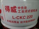 长城得威L-CKC220中负荷工业齿轮油