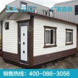 集装箱房屋 最新供应集装箱房屋