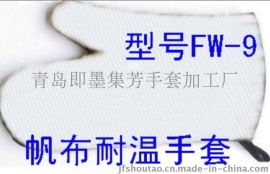 耐温手套又名隔热手套微波炉手套集芳牌FW-9型质高价低