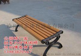 河南戶外休閒椅定制公園椅廠家直銷實木座椅