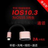 最新蘋果手機音頻轉接線