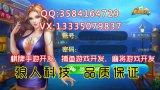 江蘇揚州手機電玩城打魚遊戲平臺開發你值得擁有