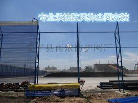 雨浓生产供应高强度防风抑尘网 冷板耐用防风抑尘网可加工定制