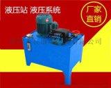 齐齐哈尔市优质液压站厂家_优质液压系统厂家