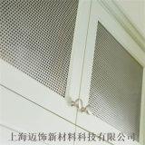 上海穿孔铝板生产厂家