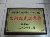 深圳紅木獎牌,授權牌
