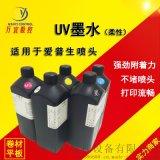 工厂直销天威柔性硬性UV墨水 爱普生喷头