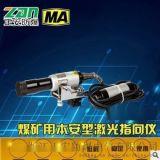 多参数检测仪YHJ800煤矿用本安型激光指向仪