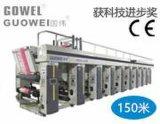 温州国伟GWASYA型电脑七电机高速凹版印刷机(热转印专用机)