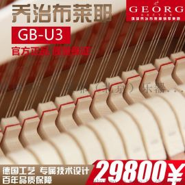 喬治布萊耶鋼琴GB-U3