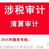 企业清算审计 北京审计服务出审计报告