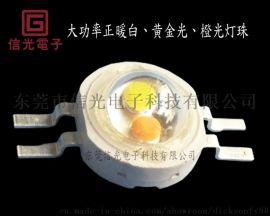 新一代大功率二合一灯珠,正白暖白,黄金光,橙光定做