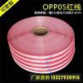 厚博OPP05封緘膠帶膜寬13mm膠水5mm