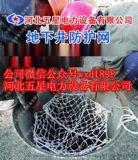 宁波市政紧急安装地下井防护网防坠网【功在当代】防护网防坠网