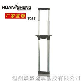 厂家直销 T025工具箱直角铝合金拉杆