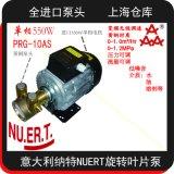 全进口550W单相黄铜高压旋转叶片泵 反渗透泵