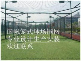 定做球场围网,体育场围栏厂家,可施工安装