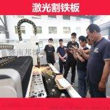 铁板激光切割机 高效激光切割铁板山东激光设备厂家