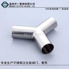不锈钢SUS304 316L材质 食品卫生级 焊接式Y型三通 非常规Y形三通 90或120度角度丫型三通