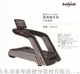 雙豪尊爵S-5800室內商用跑步機