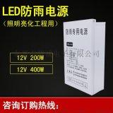led防雨電源 12v 200w 400w開關電源