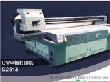 广告LOGO胸牌uv打印机 快速印刷设备 高精度高水准平板印刷机