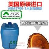 艾浩尔竹木通用防霉剂