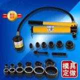 不锈钢开孔器BE-SYK-15/8A/8B液压开孔器钢板打孔器63-114