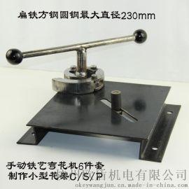 铁艺手动弯花机ZYK小型手动弯花机, 铁艺花架加工围栏