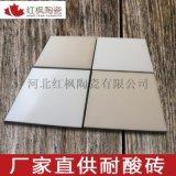 素面釉面耐酸砖200*200*15防腐地面砖工业酸池地面耐酸瓷砖
