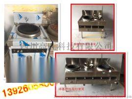 广东厂家新款甲醇燃料炒炉 醇基不锈钢炉灶电子打火