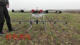 六旋翼20kg喷药无人机