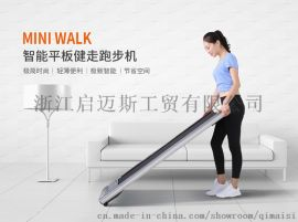 啓邁斯MINI WALK智慧平板跑步機