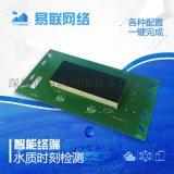 易联物联网智能净水器电脑板、控制板 家用GPRS模块净水器电脑板
