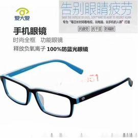 疏通经络防近视防蓝光爱大家稀晶石眼镜