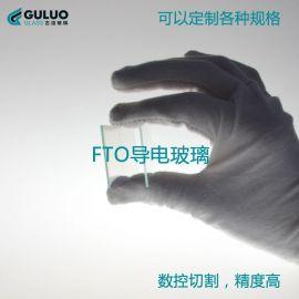 1.1mmFTO導電玻璃 10歐