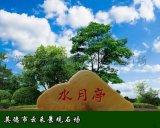 園林景觀石 黃蠟石 天然黃蠟石 刻字石招牌石