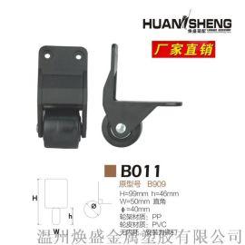 廠家直銷 B011定向輪